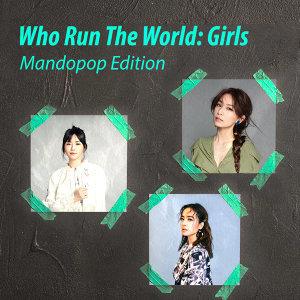 [Mandopop Edition] Who Runs The World? Girls 👩