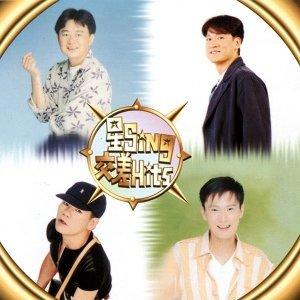 張信哲+周華健+陳昇+趙傳 - 星Sing交差Hits