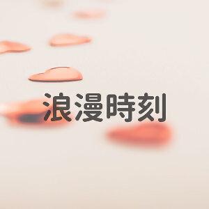 節日快樂|浪漫時刻 白色情人節 🥰