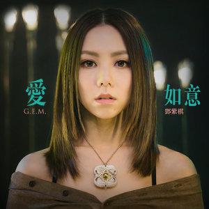 G.E.M.鄧紫棋 - 愛如意 (電影《阿修羅》主題曲)