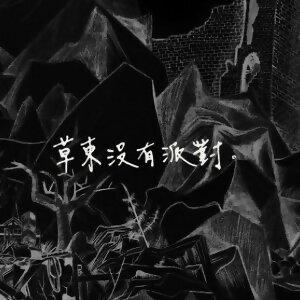 值得一聽嘅台灣樂團🎸