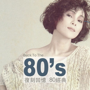 Back To The 80's 和你一起復刻回憶80經典