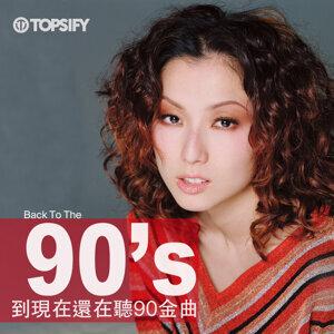 Back To The 90's 到現在還在聽90金曲