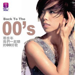 Back To The 00's 那些年我們一起聽的00好歌