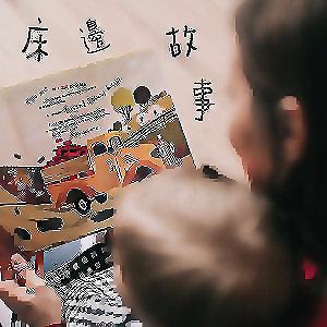 床邊音樂故事 兒童優良有聲讀物