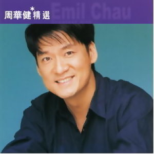 周華健 (Emil Chau) - 滾石香港黃金十年-周華健精選