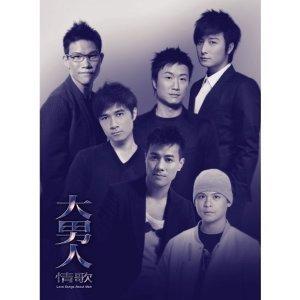 梁漢文 - 大男人情歌