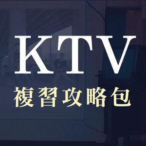 KTV複習攻略包