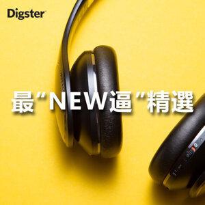 """最""""New逼""""精選"""