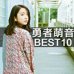 勇者萌音BEST10