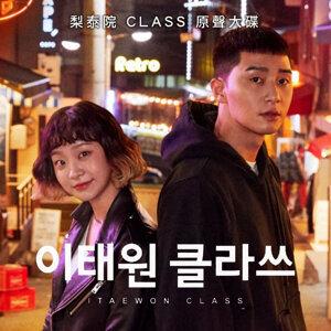韓劇《梨泰院CLASS》原聲大碟