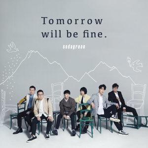 因為你聽過 Tomorrow will be fine.