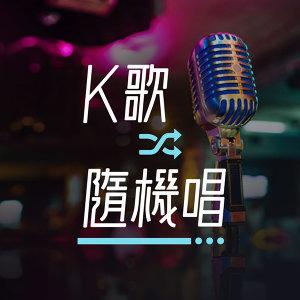 K歌隨機唱