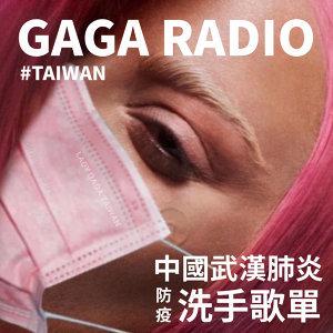 Lady Gaga : 洗手歌單 (防疫/中國武漢肺炎)