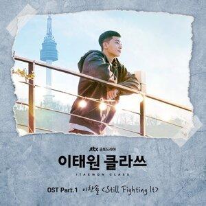 OST- 이태원 클라쓰  Itaewon Class
