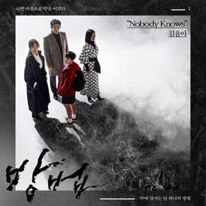 K-drama OST