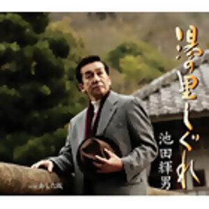 池田輝郎 - 湯の里しぐれ/あした坂
