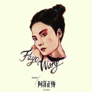 王菲 (Faye Wong) - 阿菲正傳 - 百代版