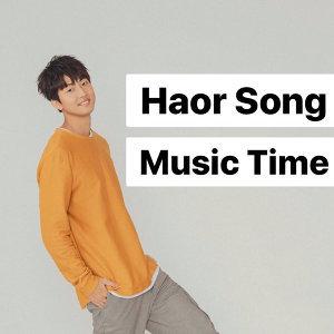 Haor song 假日刷起來