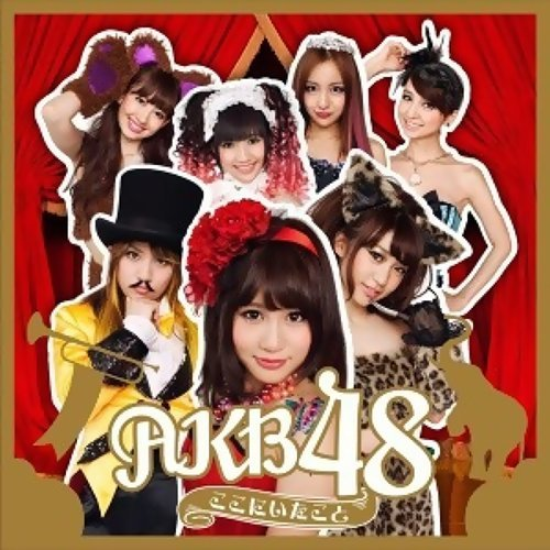 AKB48 - 就是在這裡