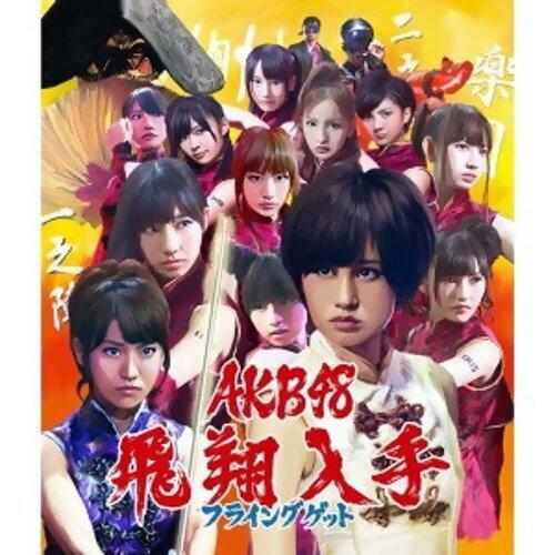 AKB48 - 飛翔入手