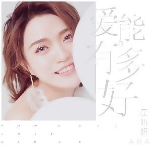 華語流行5