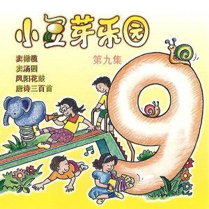 中文台語兒歌