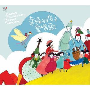中文新式兒歌