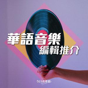華語歌曲編輯推介