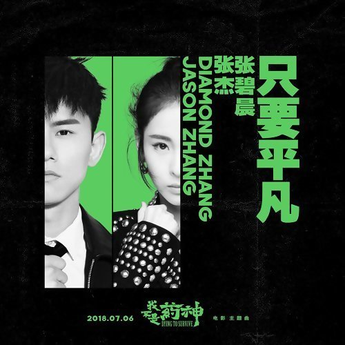 張杰 & 張碧晨 - 只要平凡 (電影《我不是藥神》主題曲)
