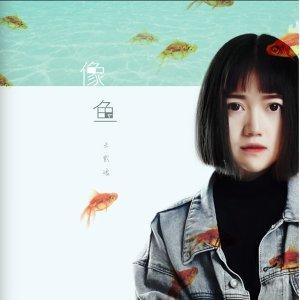 王貳浪 - 像魚