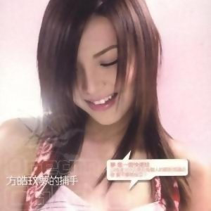 方皓玟 (Charmaine Fong) - All Songs