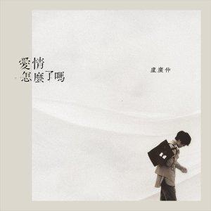 盧廣仲 (Crowd Lu) - 100種生活