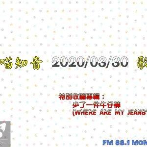喵喵知音 - 20/03/30 歌單