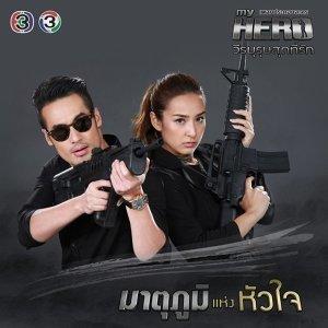 20200323เพลงไทย
