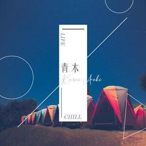Chill啥:一首Lofi一場夢一起放輕鬆...