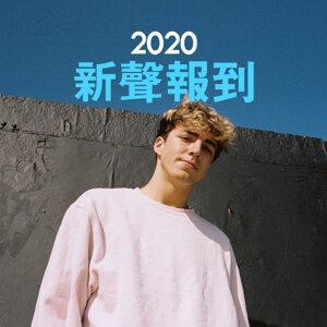 2020新聲報到