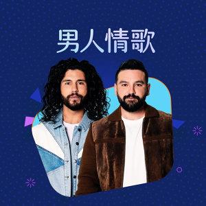 男人。情歌 Men's Love Song (3/26更新)
