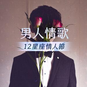 男人。情歌 Men's Love Song (2/17更新)
