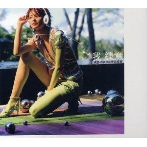 梁詠琪 (Gigi Leung) 歷年精選