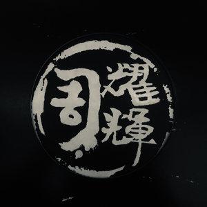 周耀輝X麥浚龍精選