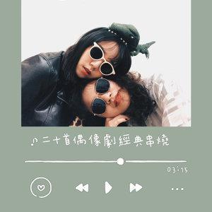 台灣二十首經典偶像劇串燒🌹
