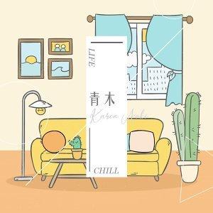 我就Chill:弛放懶在沙發上,母湯趴趴走.....