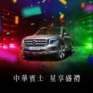 中華賓士 星享盛禮 歲末歌單