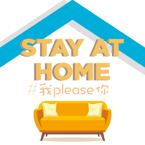 #StayHome #我please你 🙏