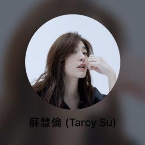 蘇慧倫 (Tarcy Su)