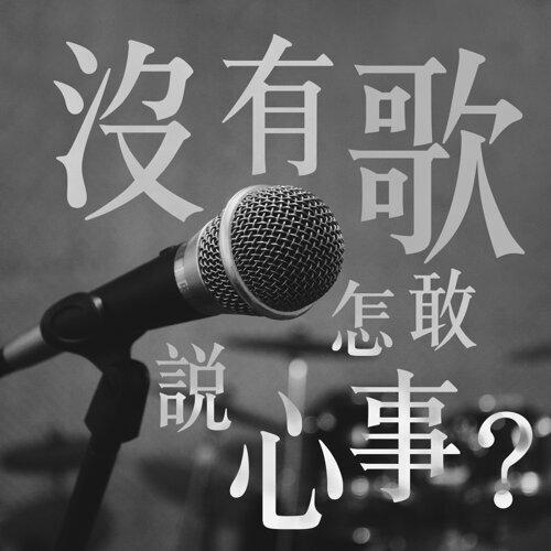 沒有歌,怎敢說心事?