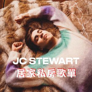 傑西史都華 JC Stewart 居家私房歌單