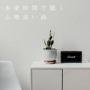 伊藤千晃が選ぶ~お家時間で聴く心地良い曲 ~