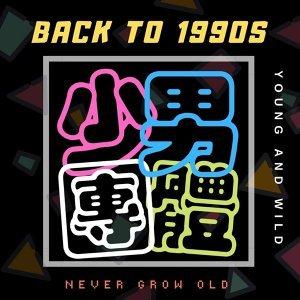 重返90's:西洋少男團體